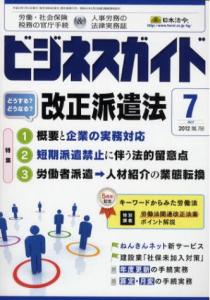 『ビジネスガイド』2012年7月号